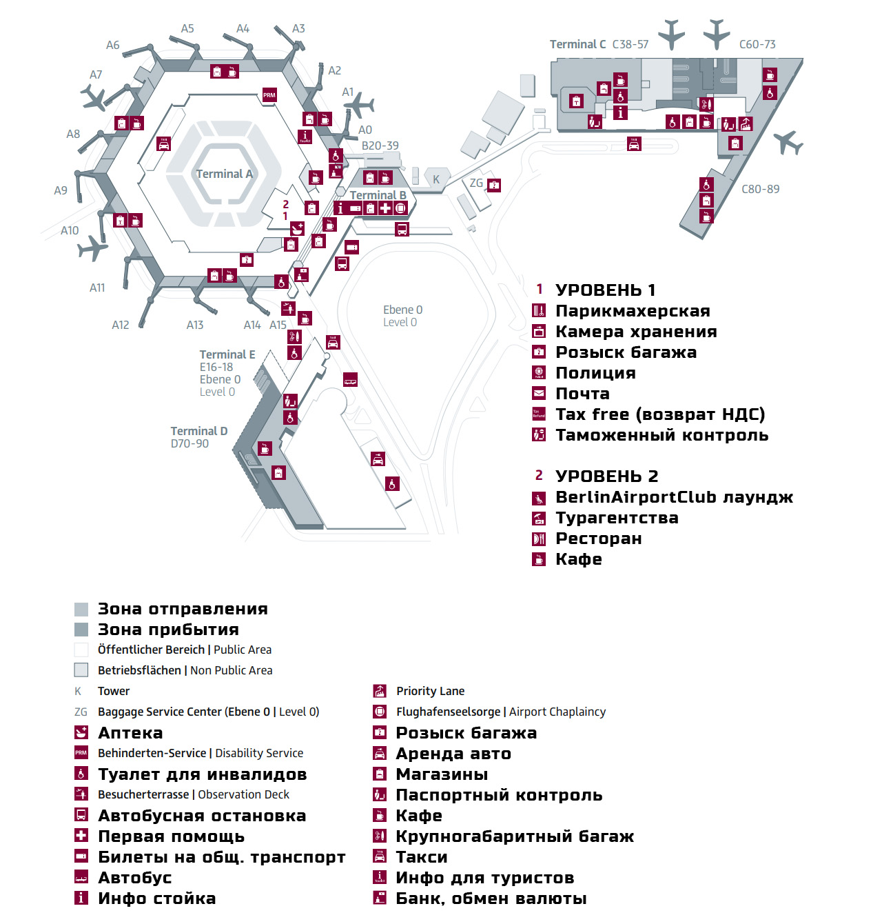 Схема терминалов аэропорта Тегель на русском