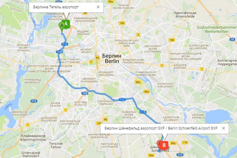 Как добраться из аэропорта Тегель в аэропорт Шенефельд