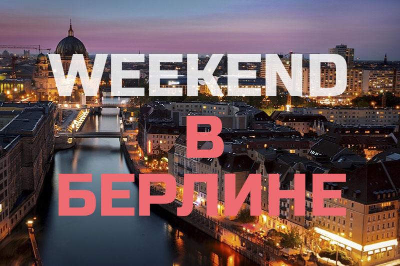 что посмотреть за выходные в Берлине